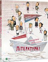 Література Мандрівка світом книжок