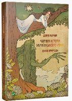 Чарівні істоти українського міфу Духи природи