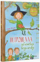 Петронелла- яблоневая ведьмочка