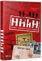 HHhH: голову Гіммлера звуть Гайдріх