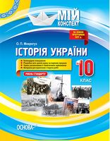 Мій конспект. Історія України. 10 клас. Рівень стандарту