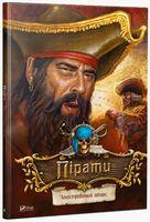 Пірати Ілюстрований атлас