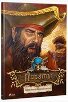 Пираты Иллюстрированный атлас