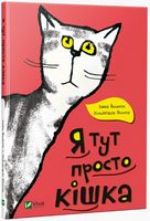 Я тут просто кішка