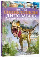 Дитяча енциклопедія динозаврів та інших викопних тварин