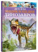 Детская энциклопедия динозавров и других ископаемых животных