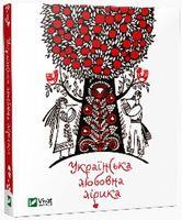 Українська любовна лірика