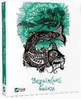 Українські байки