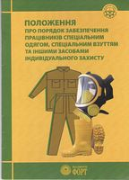 Положення про порядок забезпечення працівників спеціальним одягом, спеціальним взуттям та іншими засобами індивідуального захисту. Із змінами 2009р.НПАОП 0.00-4.01-08