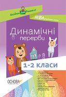 Посібник для вчителя. Динамічні перерви. 1–2 класи.