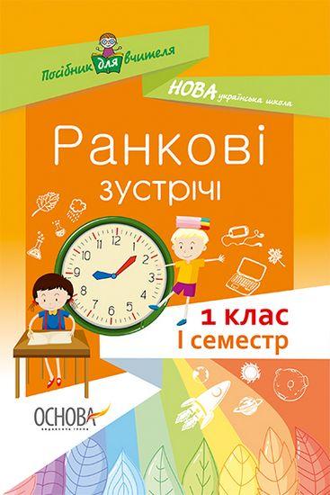 Посібник для вчителя. Ранкові зустрічі. 1 клас. I семестр
