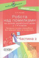 Робота над помилками на уроках української мови у 1–4-х класах. Методична система опрацювання всіх орфограм курсу за алгоритмами. Частина 2