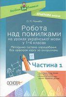 Робота над помилками на уроках української мови у 1–4-х класах. Методична система опрацювання всіх орфограм курсу за алгоритмами. Частина 1