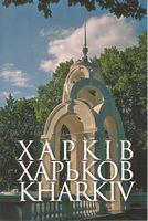 Комплект з 18 кольорових листівок: «Сучасний Харків» (2017 р.)