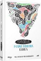 Головна маркетингова книга від Олексія Філановського
