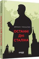 Останні дні Сталіна