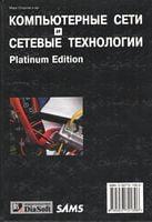 Компьютерные сети и сетевые технологии. Platinum Edition