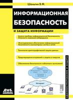 Інформаційна безпека та захист інформації