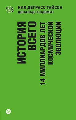 %D0%98%D1%81%D1%82%D0%BE%D1%80%D0%B8%D1%8F+%D0%B2%D1%81%D0%B5%D0%B3%D0%BE.+14+%D0%BC%D0%B8%D0%BB%D0%BB%D0%B8%D0%B0%D1%80%D0%B4%D0%BE%D0%B2+%D0%BB%D0%B5%D1%82+%D0%BA%D0%BE%D1%81%D0%BC%D0%B8%D1%87%D0%B5%D1%81%D0%BA%D0%BE%D0%B9+%D1%8D%D0%B2%D0%BE%D0%BB%D1%8E%D1%86%D0%B8%D0%B8+%28%D0%BF%D0%BE%D0%BA%D0%B5%D1%82%29 - фото 1