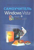 Самоучитель Windows Vista+Microsoft Office 2007