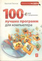 100 кращих програм для комп'ютера