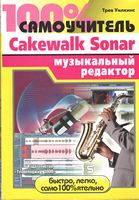 100% самоучитель. Музыкальный редактор Cakewalk Sonar