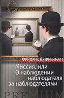 Місія, або Про спостереження спостерігача за спостерігачами