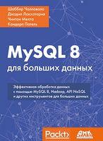 MySQL 8 для великих даних