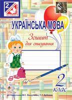 Українська мова. Зошит для списування : 2 кл.( до підруч.Вашуленко). За оновленою програмою