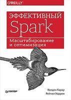 Ефективний Spark. Масштабування і оптимізація