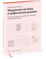 Модульні системи в графічному дизайні
