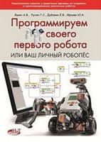 Программируем своего первого робота или Ваш личный робопес