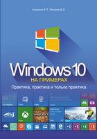 Windows 10 на прикладах. Практика, практика і тільки практика
