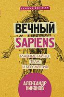 Вічний sapiens. Головні таємниці тіла і безсмертя