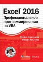 Excel 2016: профессиональное программирование на VBA