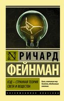 КЭД - странная теория света и вещества