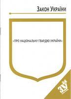 Закон України Про національну гвардію України