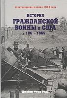История Гражданской войны в США. 1861-1865