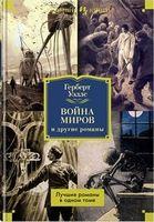 Війна світів і інші романи