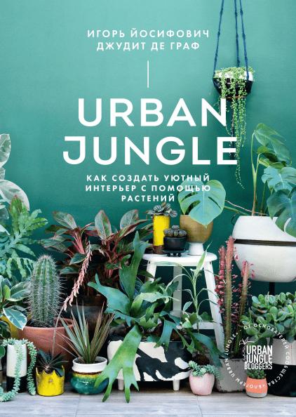 Urban Jungle. Як створити затишний інтер'єр за допомогою рослин