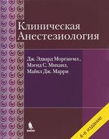 Клиническая анестезиология. 4-е изд, объединённый том