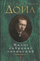 Малое собрание сочинений. Артур Конан Дойл