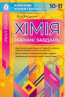 Хімія. Збірник завдань. 10–11 клас