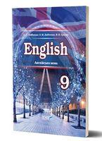 Англійська мова (9-й рік навчання). Підручник для 9 класу загальноосвітніх навчальних закладів