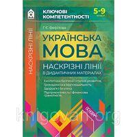 Українська мова. Наскрізні лінії в дидактичних матеріалах. 5-9 класи