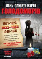 Дні пам'яті українського народу