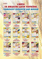 Свята та видатні дати України. Комплект плакатів для школи