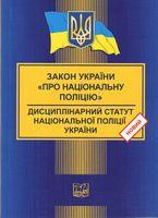 """Закон України """"Про Національну поліцію"""". Станом на 12 липня 2018 року"""