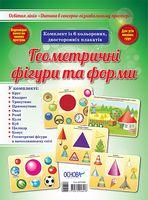 Комплект плакатів Геометричні фігури та форми