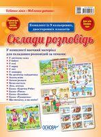 Комплект плакатів Склади розповідь